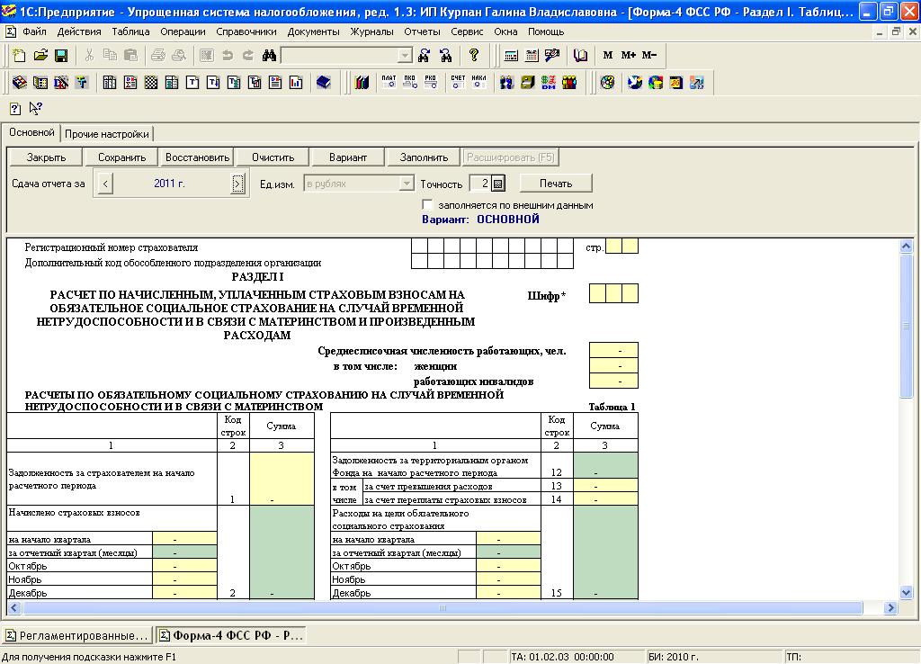 отчётв нологовую по упрощёной системе за 2015 того