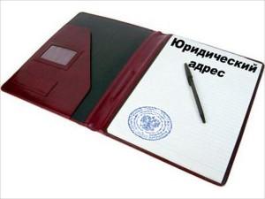 yuridicheskiy-adres
